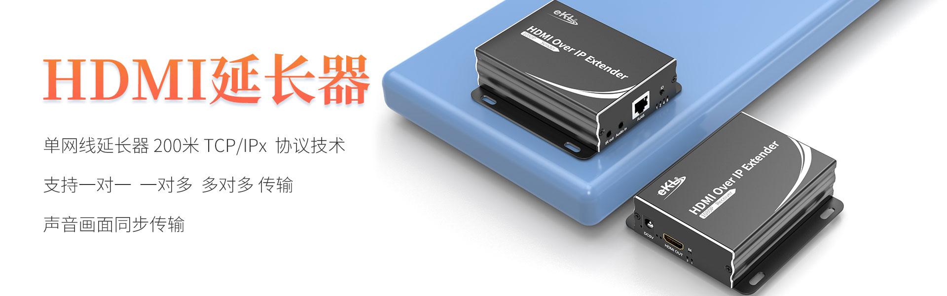 200米HDMI延长器1对1/1对多/多对多HE150