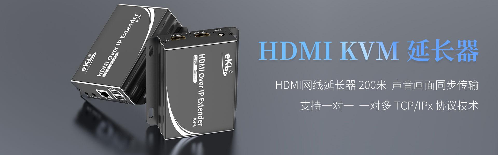 HDMI KVM延长器1对多/多对多HU150