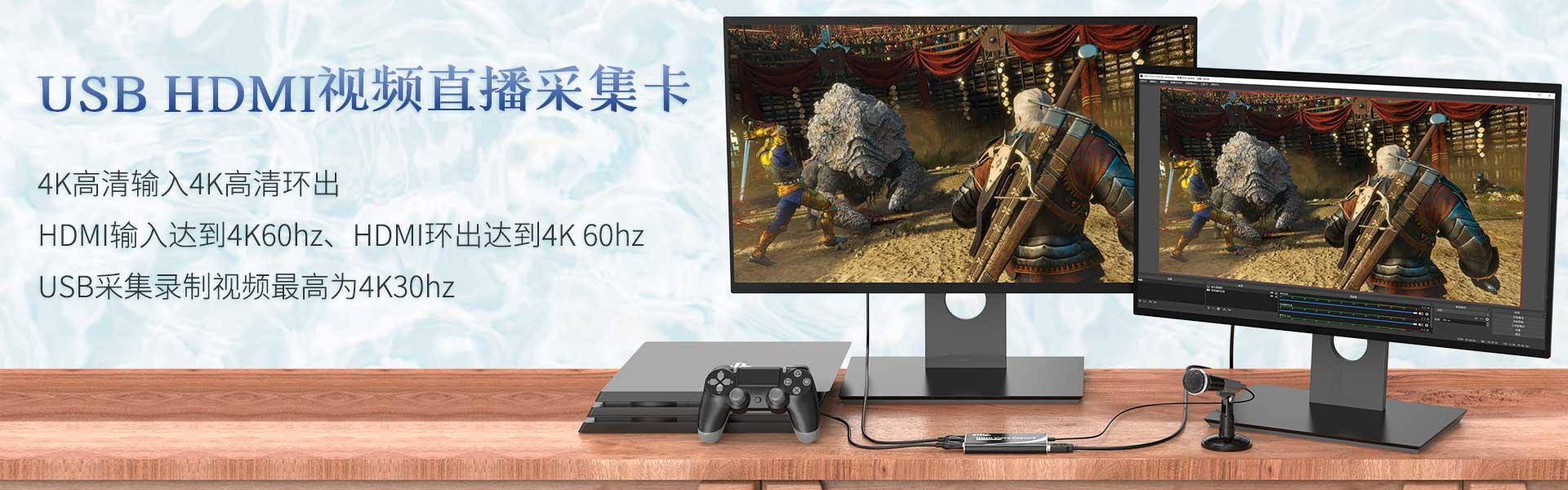 USB3.0 HDMI视频采集卡HUC03