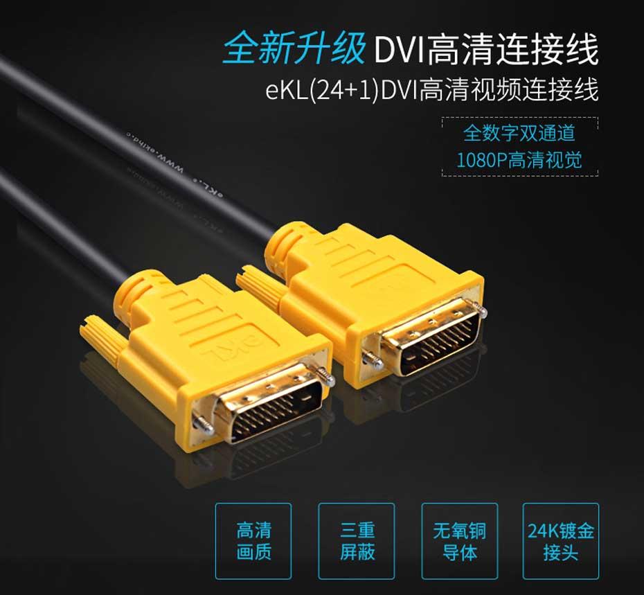 全数字双通道DVI 24+1线