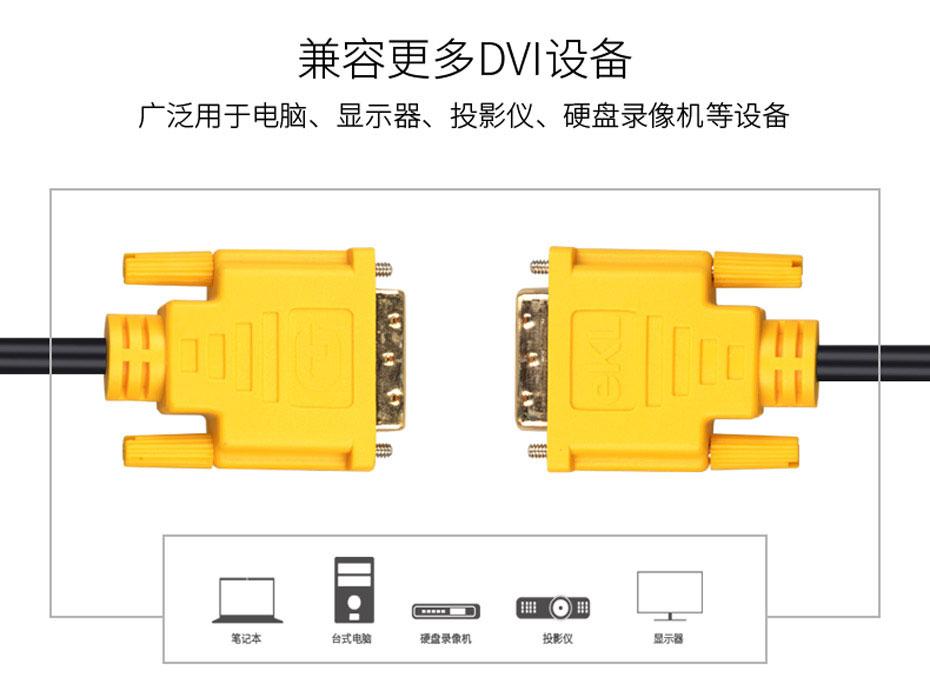 DVI线24+1 兼容dvi接口设备