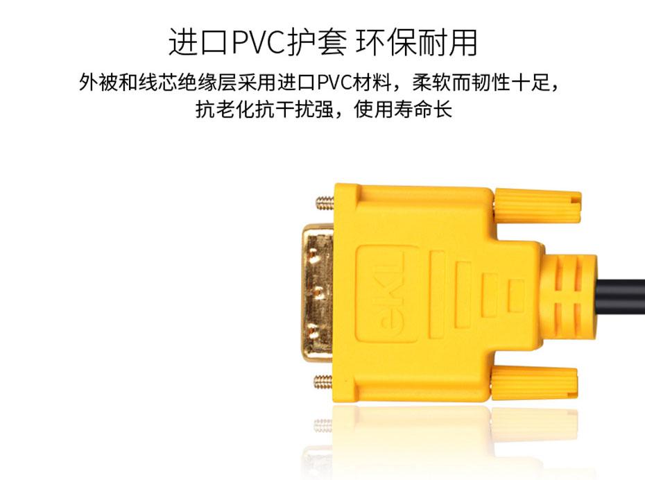 DVI线24+1使用PVC环保护套