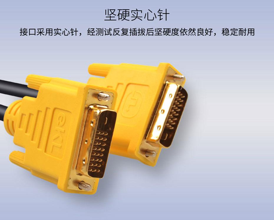 DVI线24+1使用实心针