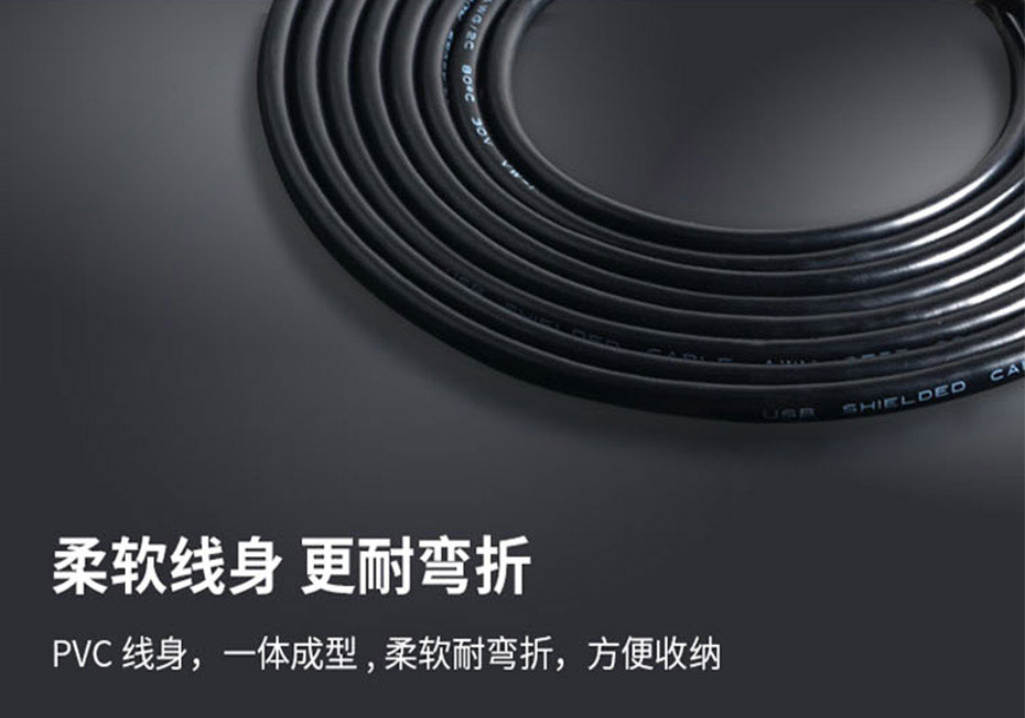 USB打印机数据线使用PVC线身