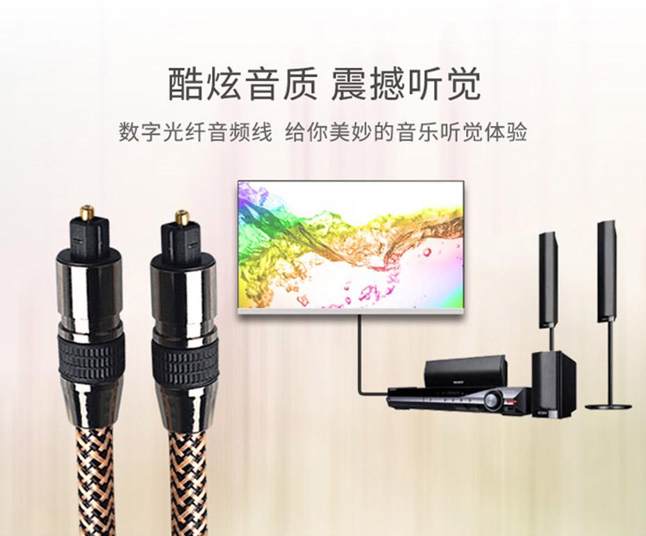 高保真数字光纤音频线