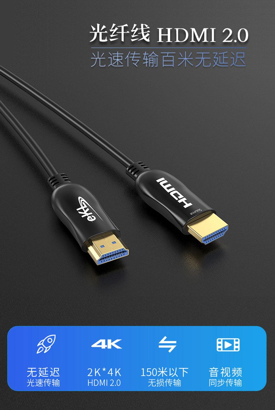 HDMI光纤线150米以下无损传输