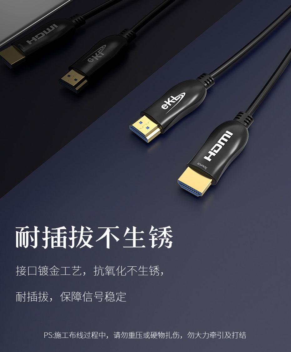 HDMI光纤线采用镀金接口工艺,耐插拔