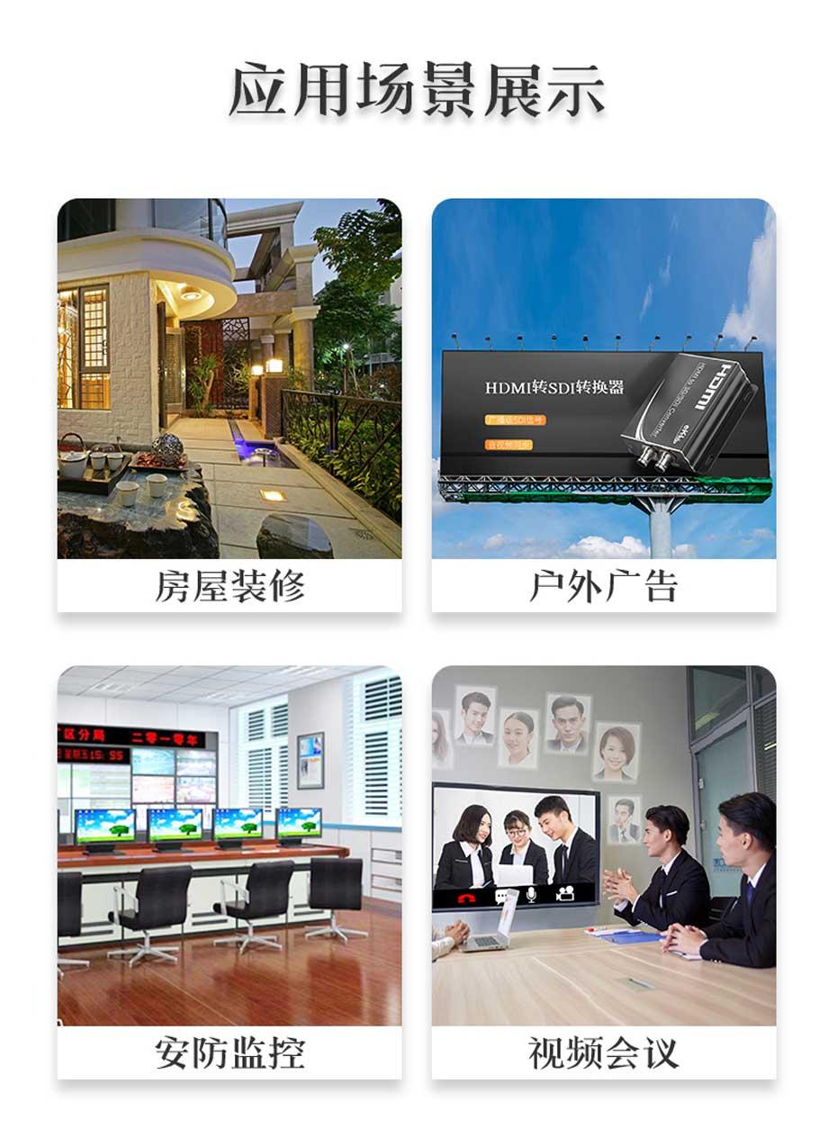 工程专供HDMI光纤线部分应用场景