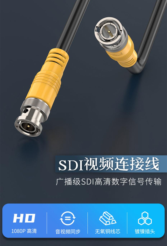 大屏和监控工程专用SDI线