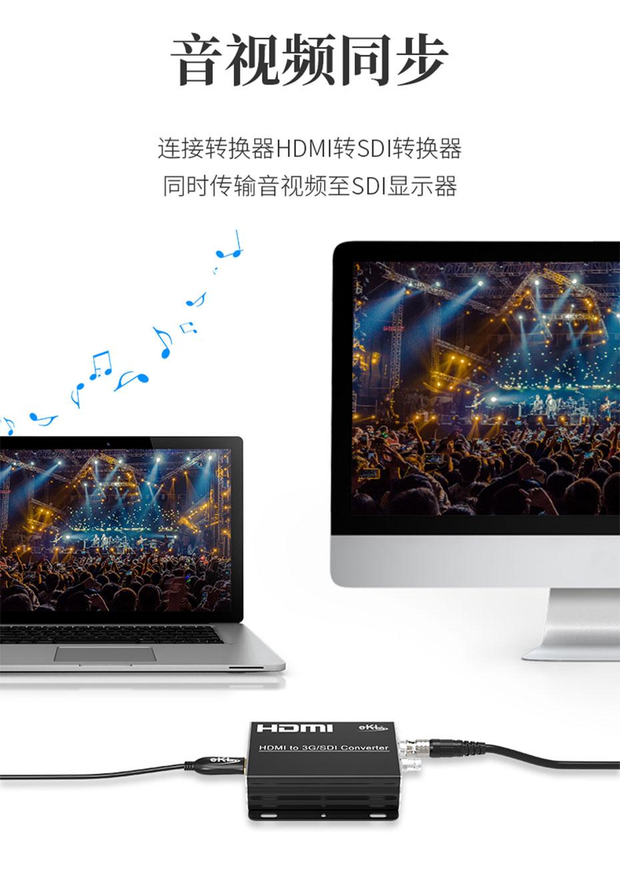 SDI线缆连接HDMI转SDI转换器支持音视频同步传输