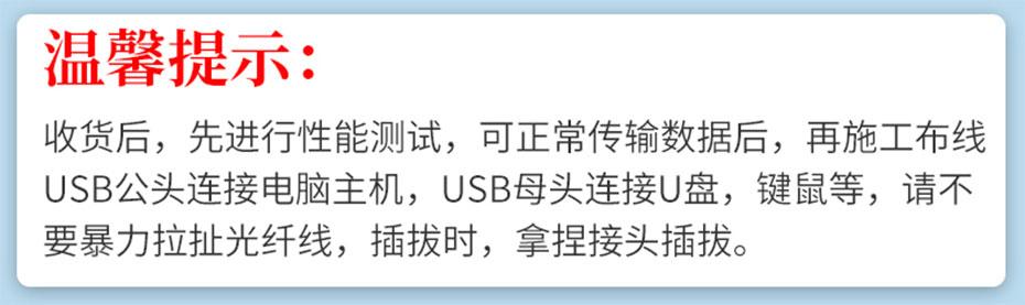 USB3.0光纤线收货后请先进行性能测试,再布线