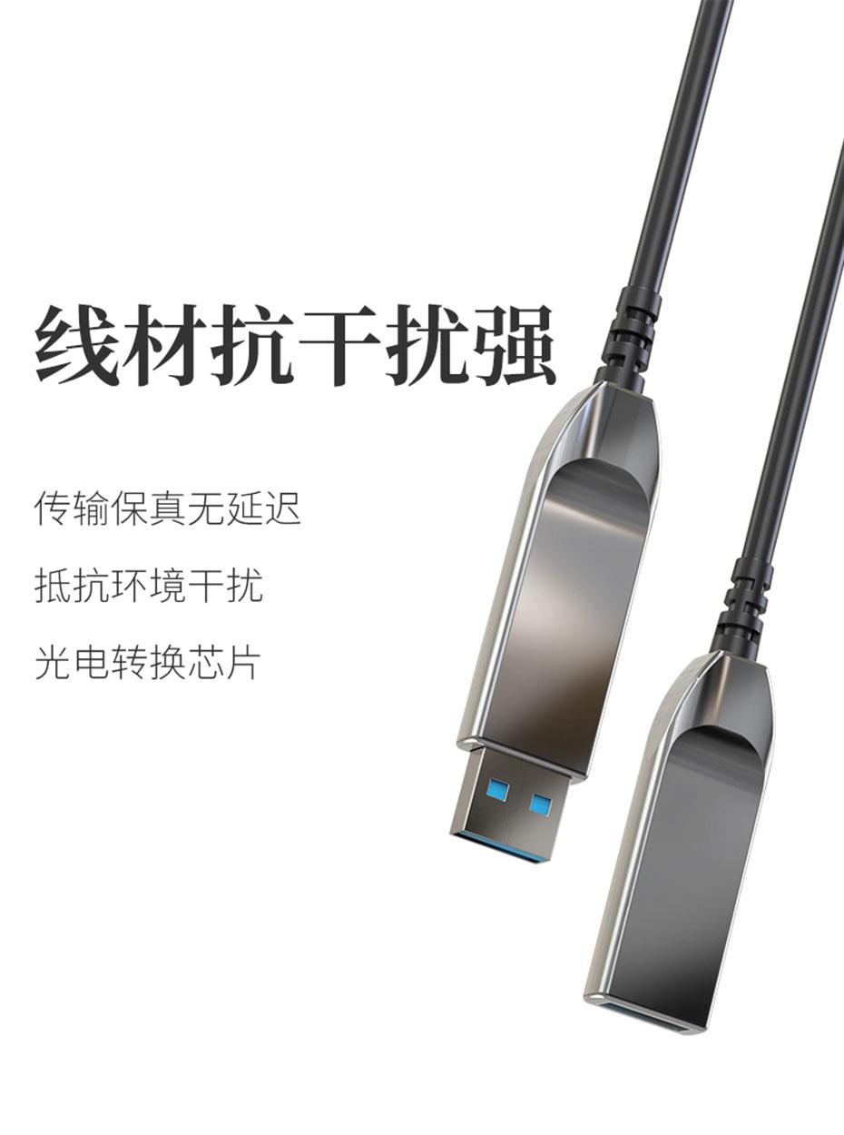 USB3.0光纤延长线采用高品质光电装换芯片