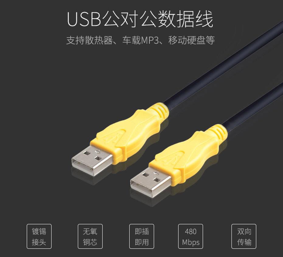 USB2.0 公对公数据线