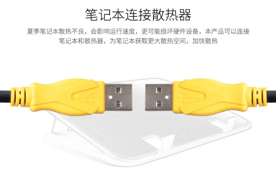 USB2.0 公对公数据线可连接笔记本散热器