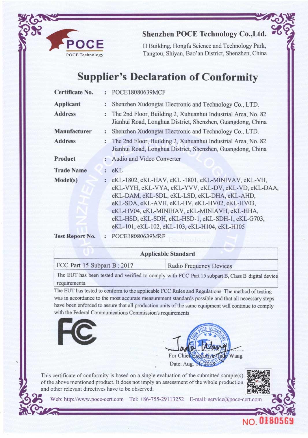 转换器FCC证书