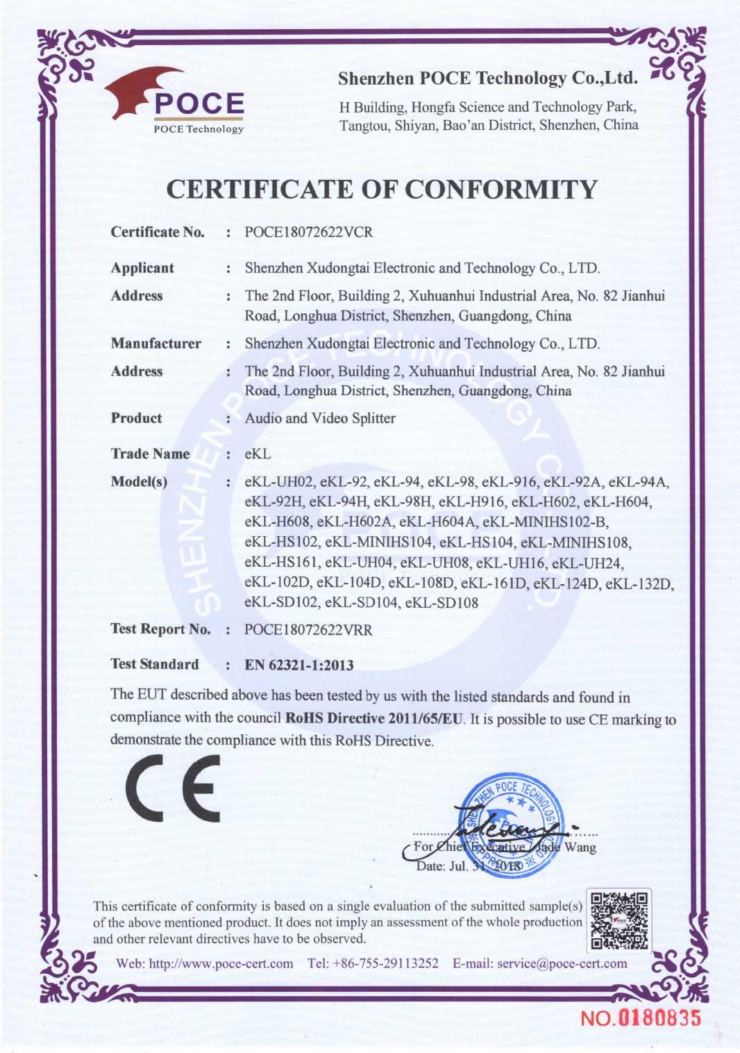 分配器RoHS证书