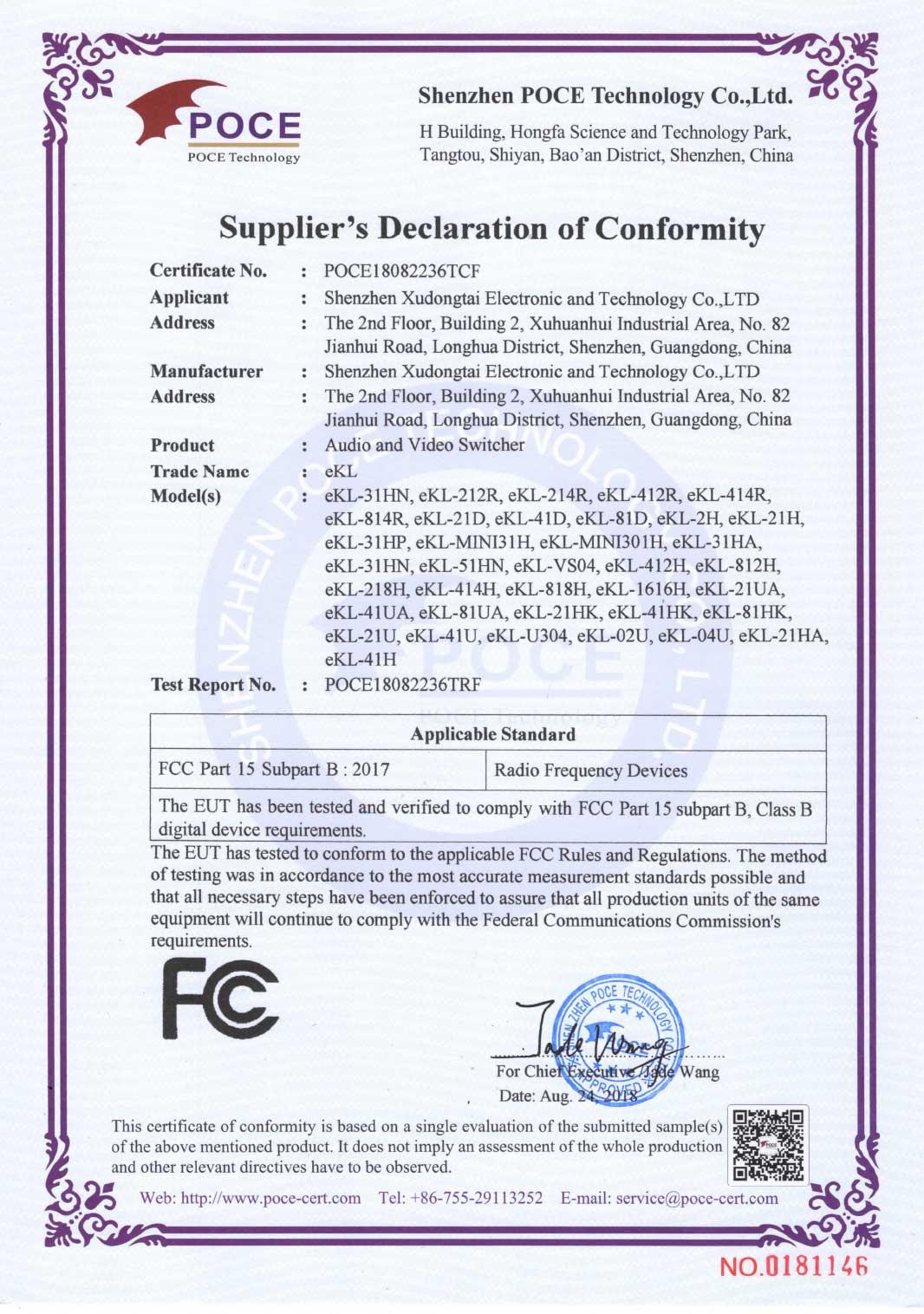切换器FCC证书