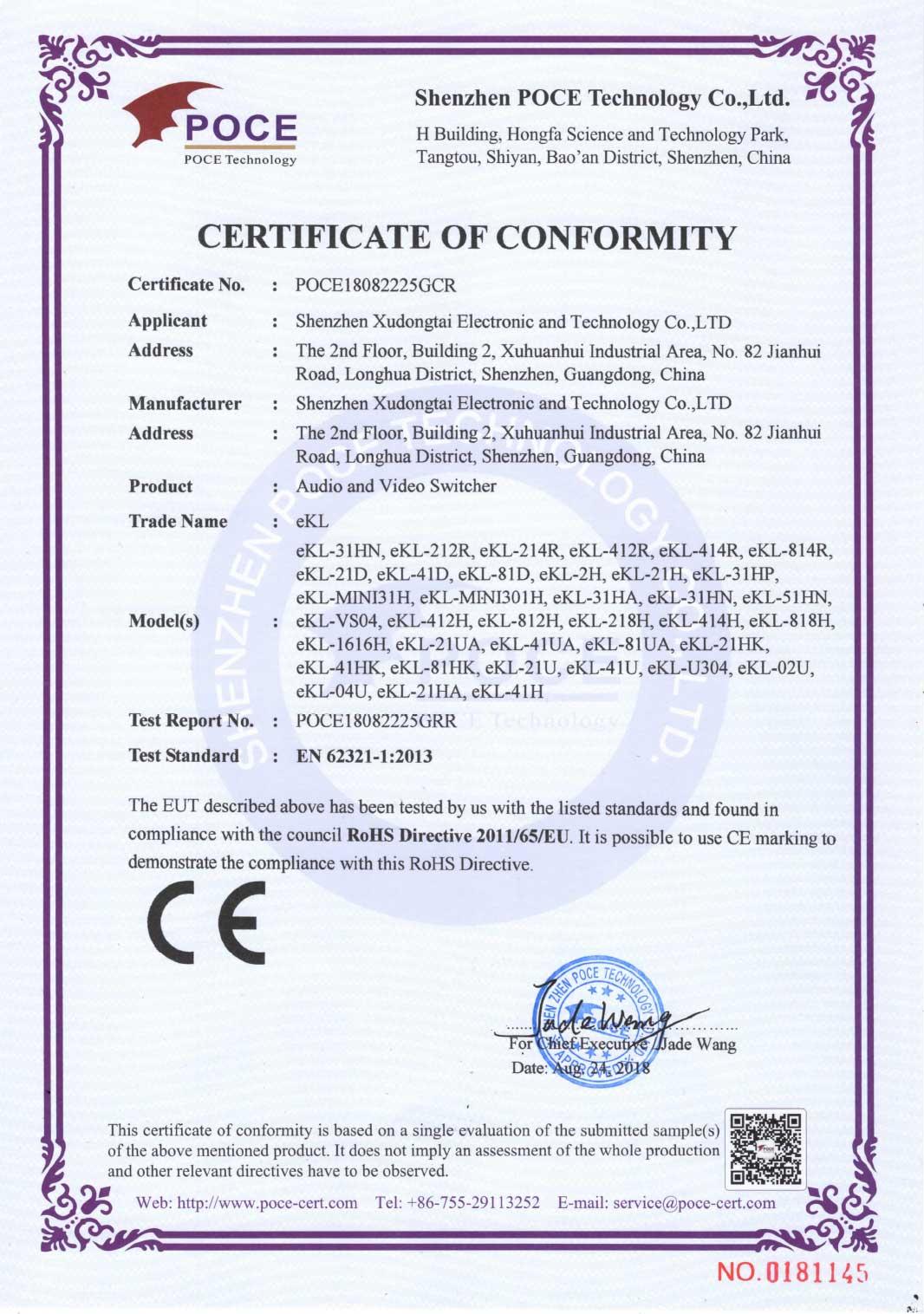 切换器RoHS证书