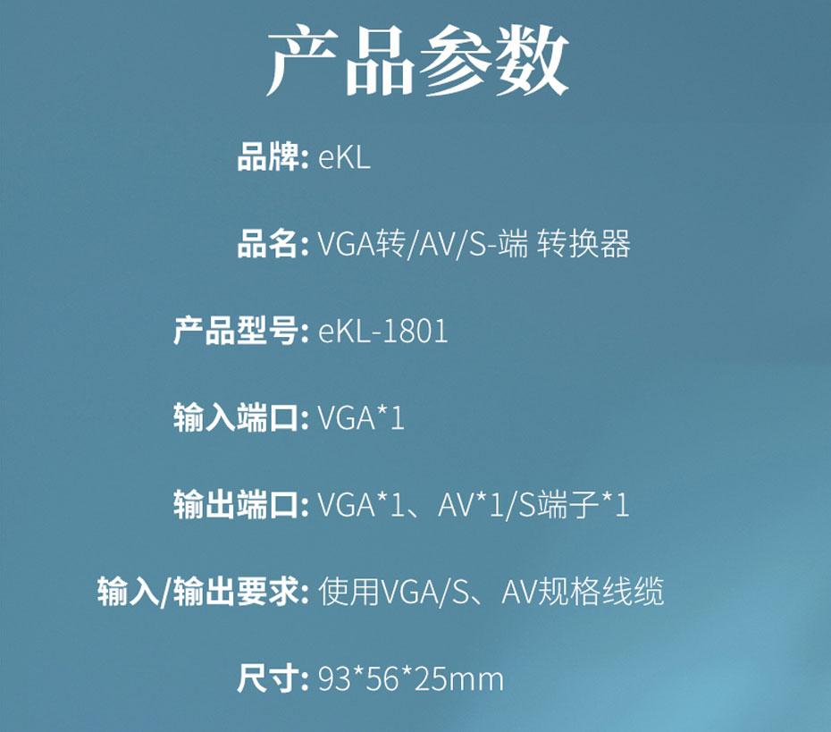VGA转AV/S端子转换器1801规格参数