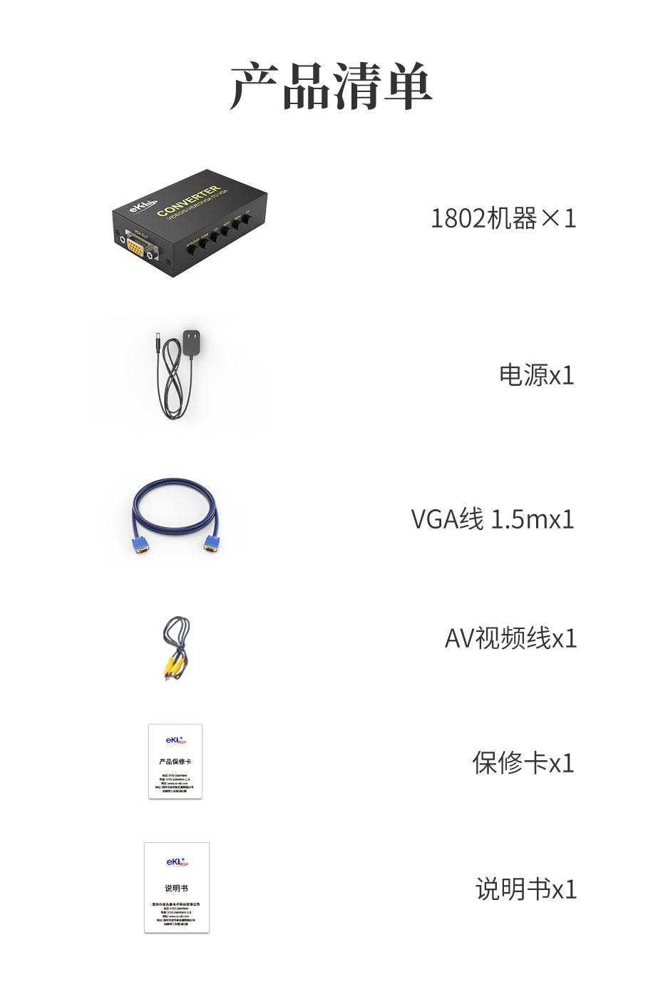 bnc转vga转换器1802标准配件
