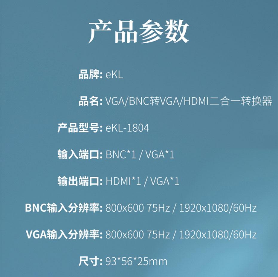 VGA/BNC转HDMI转换器1804规格参数