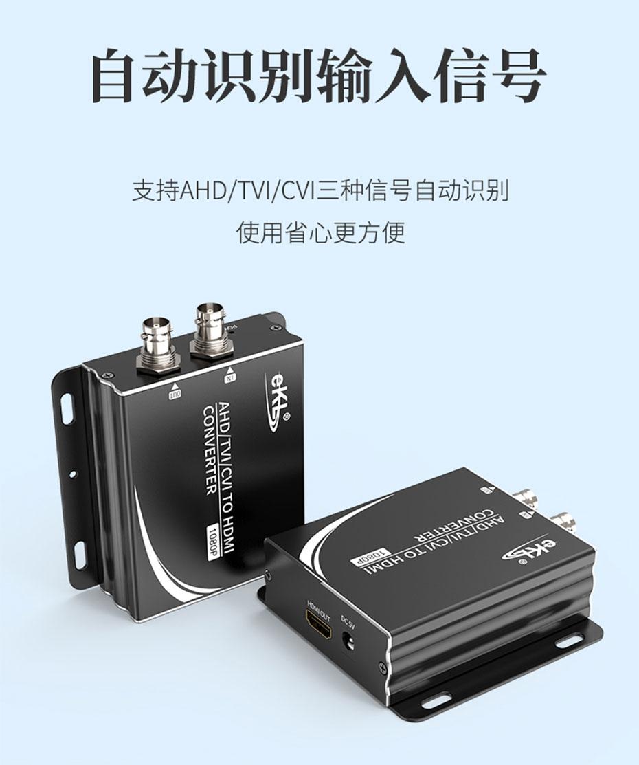 ahd/tvi/cvi转hdmi转换器连接使用示意图