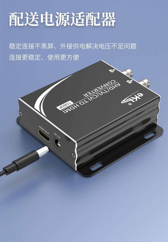 cvi转hdmi转换器使用独立电源