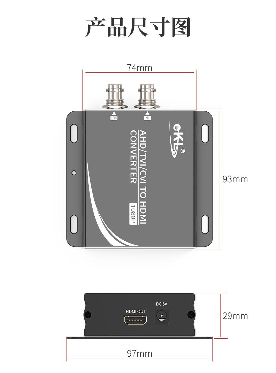 cvi转hdmi转换器使用进口芯片
