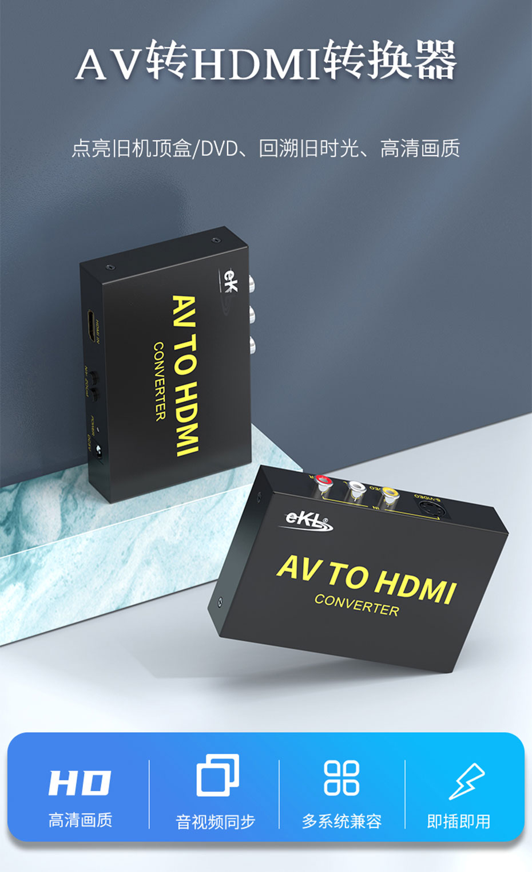 S端子/AV转HDMI转换器AVH