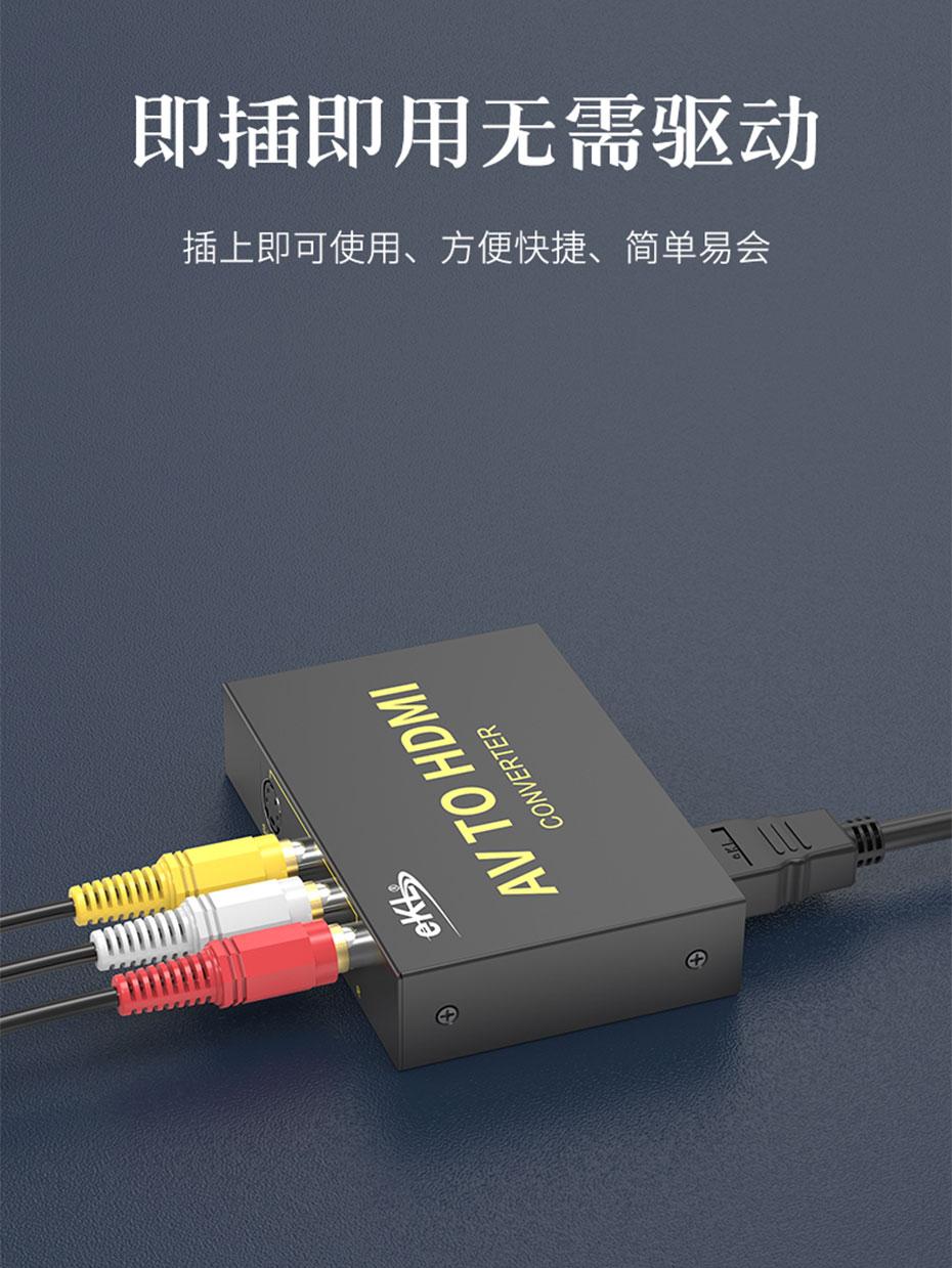 S端子/AV转HDMI转换器AVH无需安装驱动,即插即用