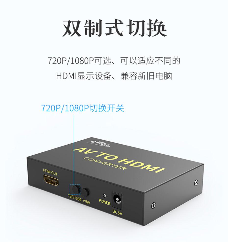 S端子/AV转HDMI转换器AVH支持720/1080双制式切换