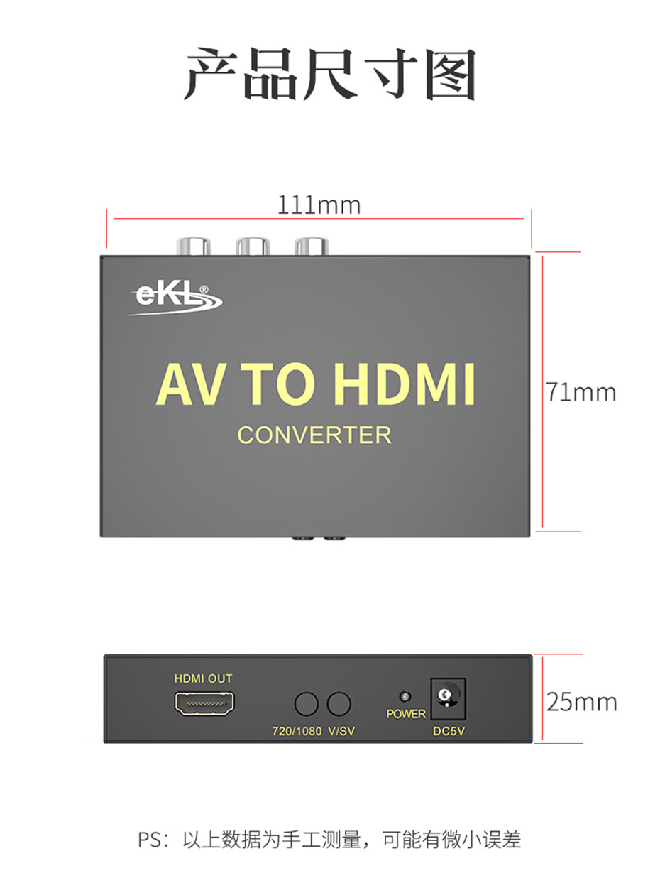 S端子/AV转HDMI转换器AVH长:111mm;宽:71mm;高:25mm