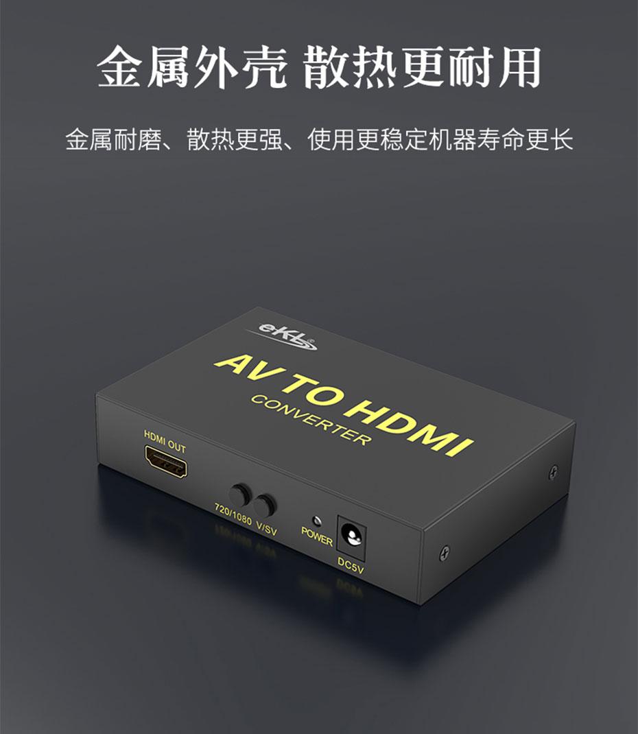 S端子/AV转HDMI转换器AVH全金属机身,结实耐用