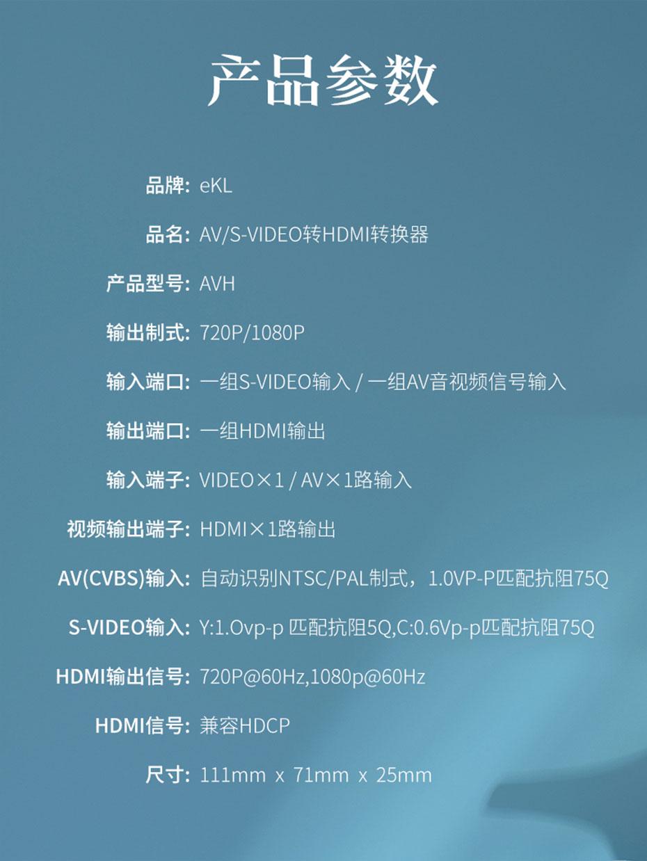 S端子/AV转HDMI转换器AVH规格参数