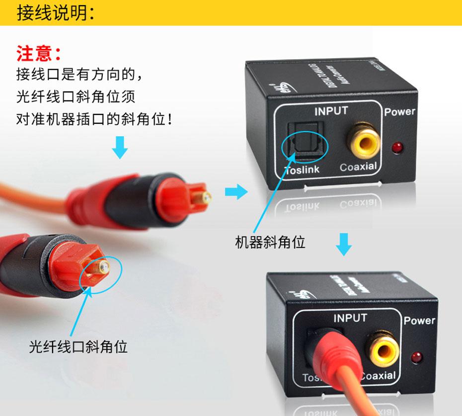 S/PDIF数字光纤同轴转模拟转换器DAA光纤输入接线说明