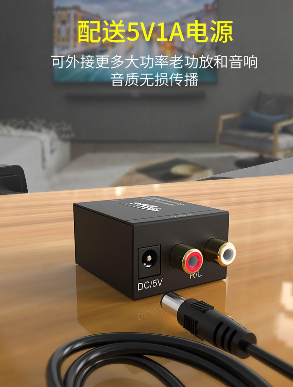 S/PDIF数字光纤同轴转模拟转换器DAA使用独立电源供电,可外接大功率老功放