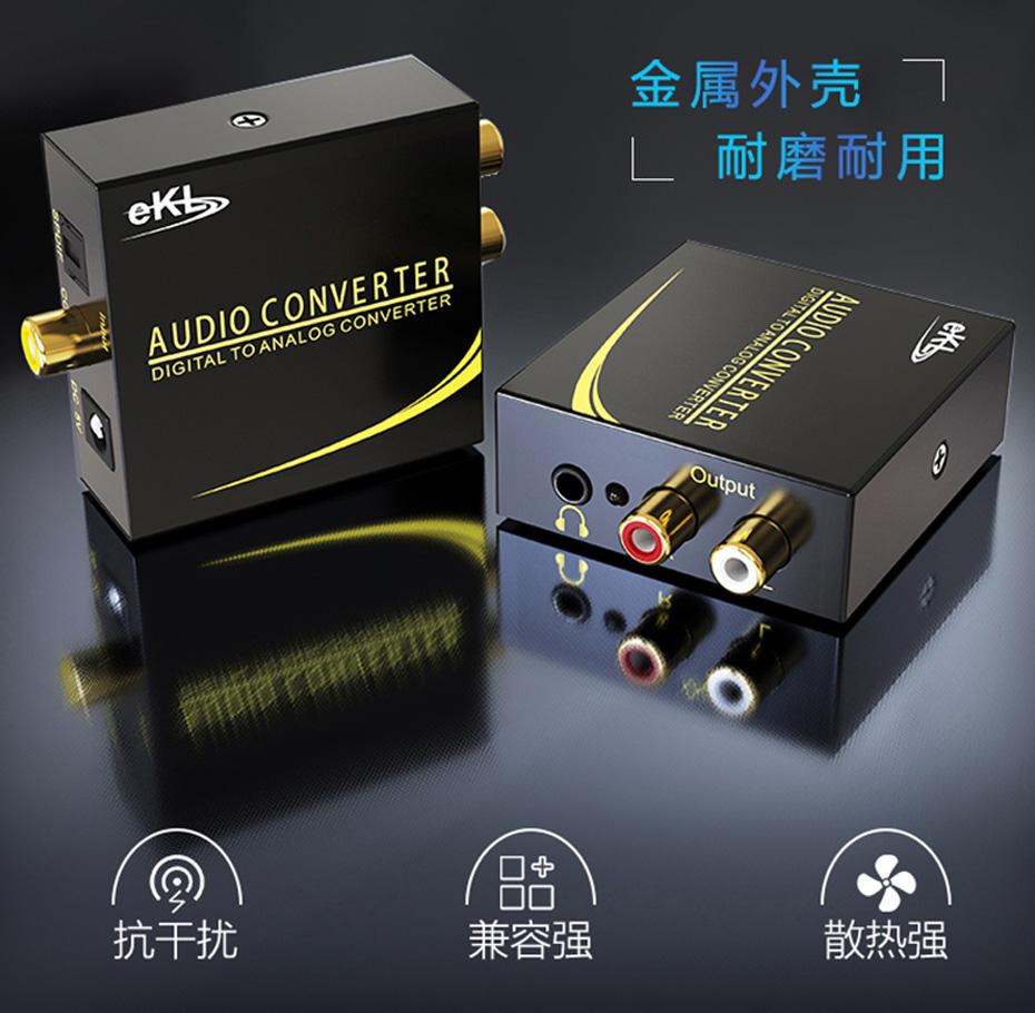 光纤同轴音频转换器DAN支持高兼容