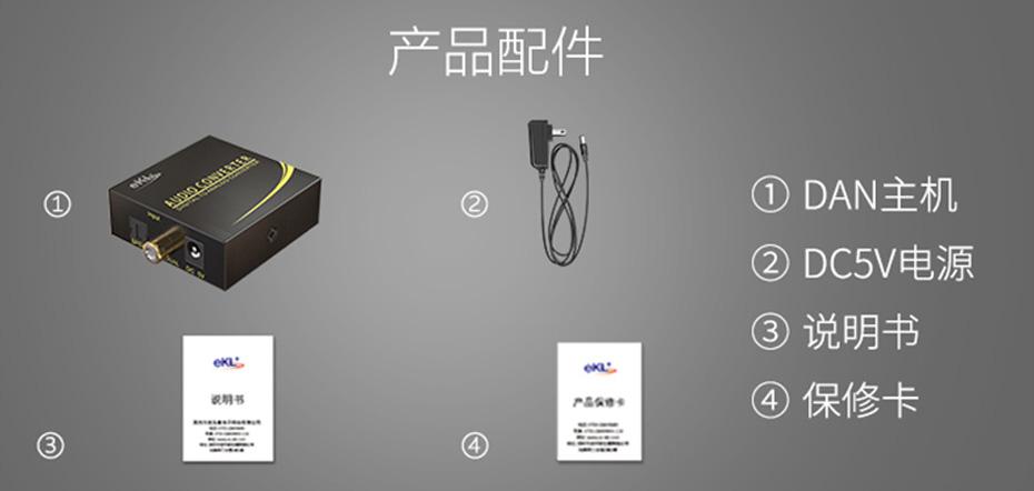 光纤同轴音频转换器DAN标准配件