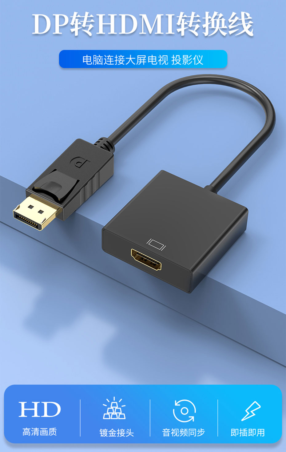 DP转HDMI转换器DH