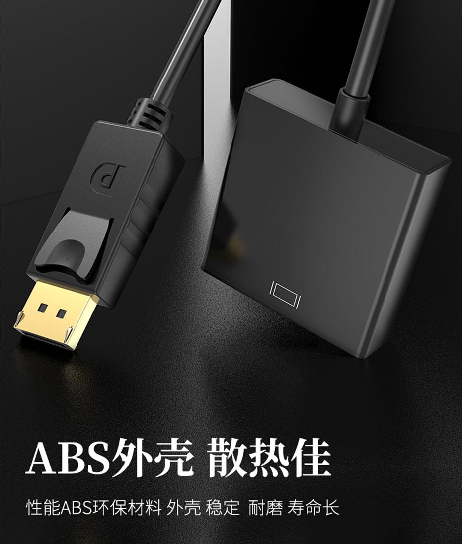 DP转HDMI转换器DH采用ABS外壳,散热好