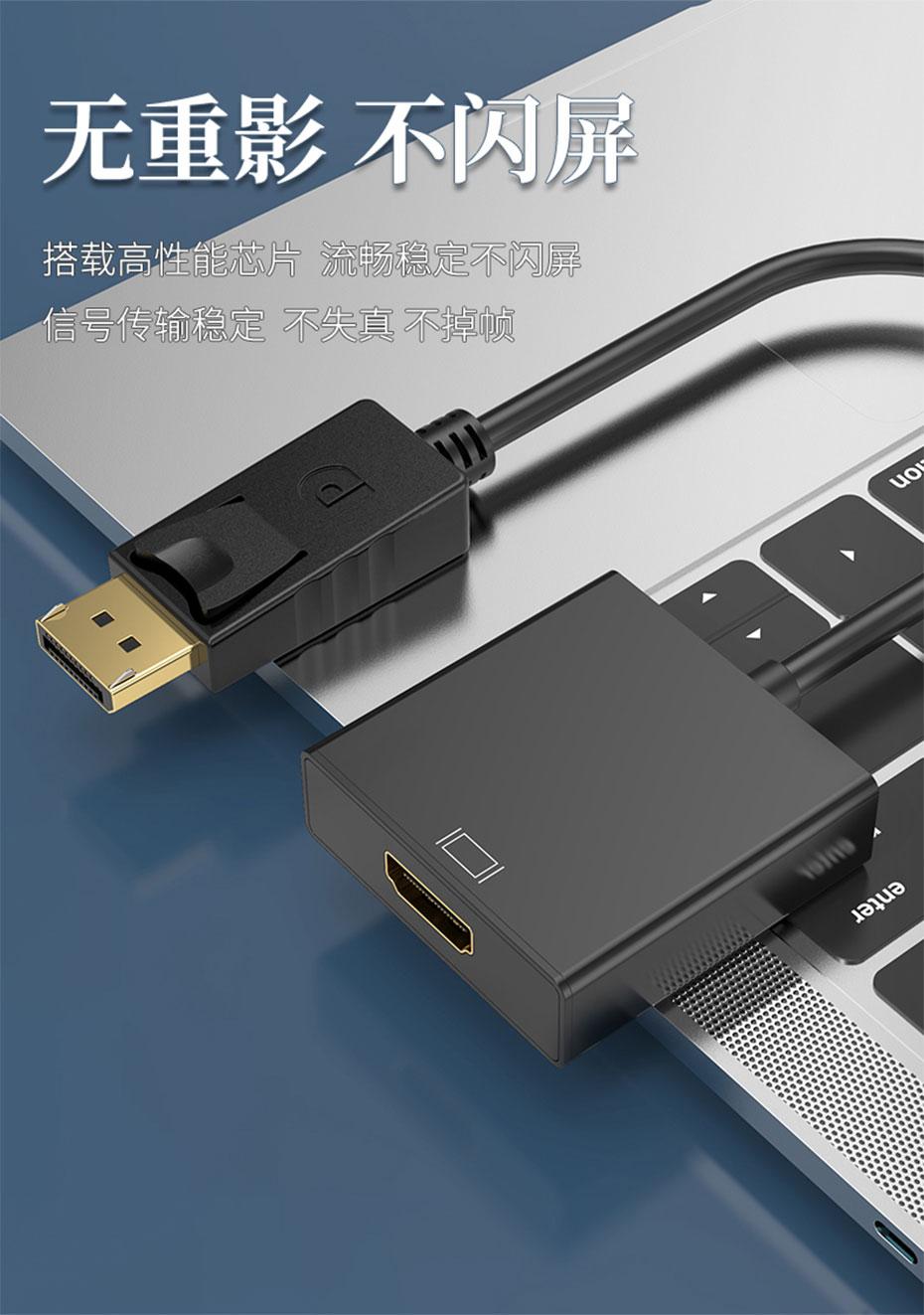 DP转HDMI转换器DH无重影,不闪屏