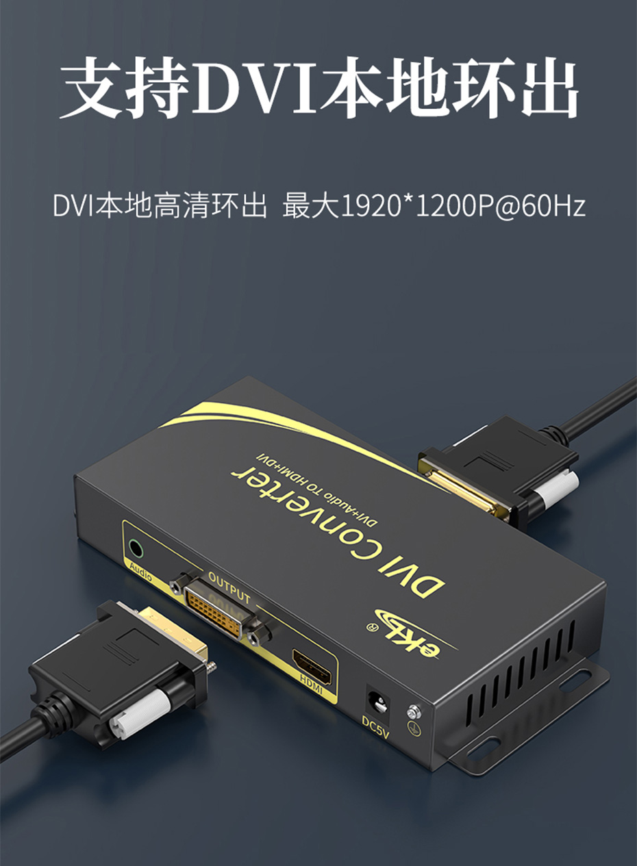 DVI转HDMI转换器DHA采用独立供电