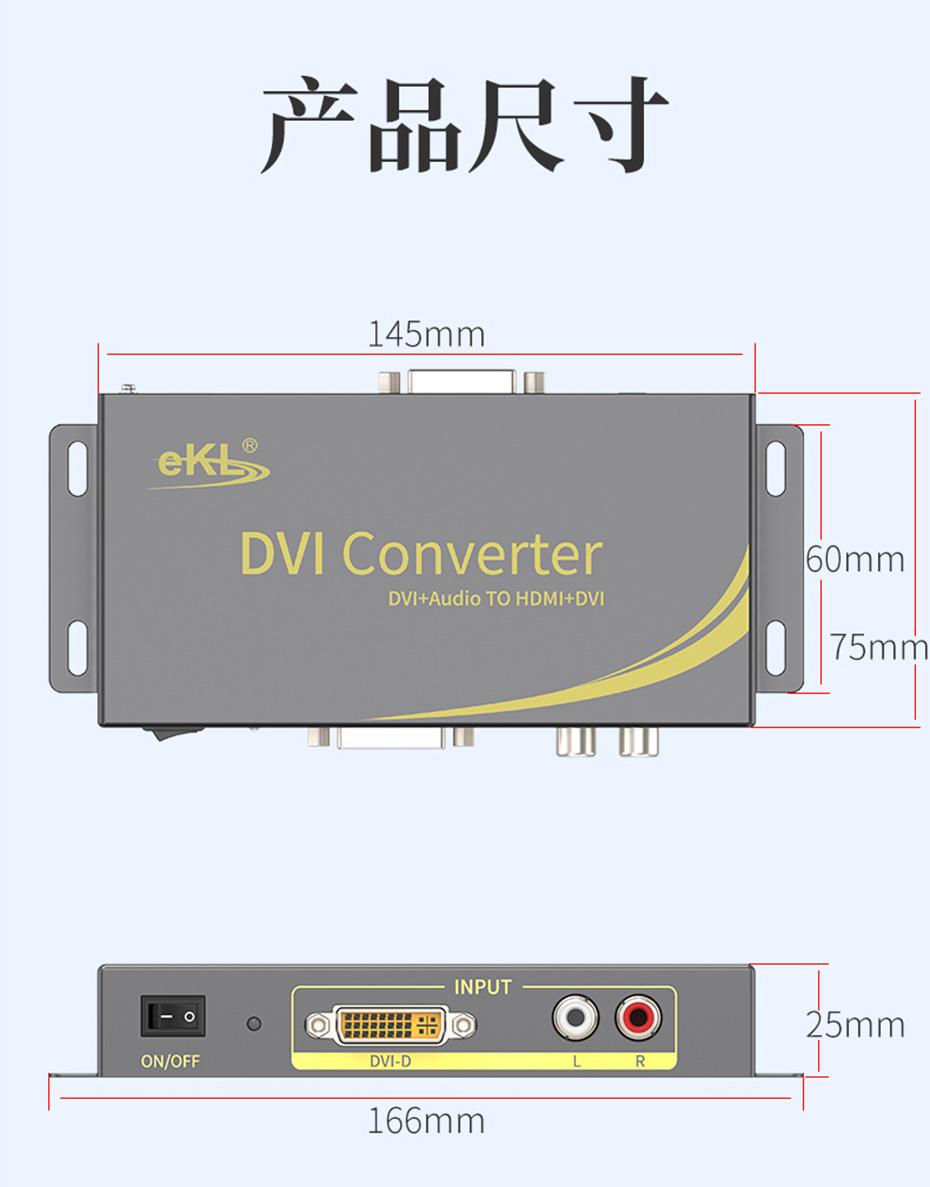 DVI转HDMI转换器DHA规格参数