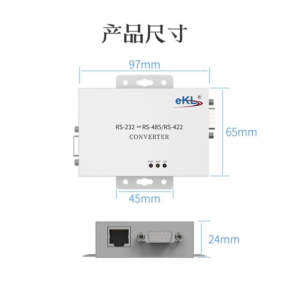 双向互转RS232转RS485/RS422转换器H105长:97mm;宽:65mm;高:24mm