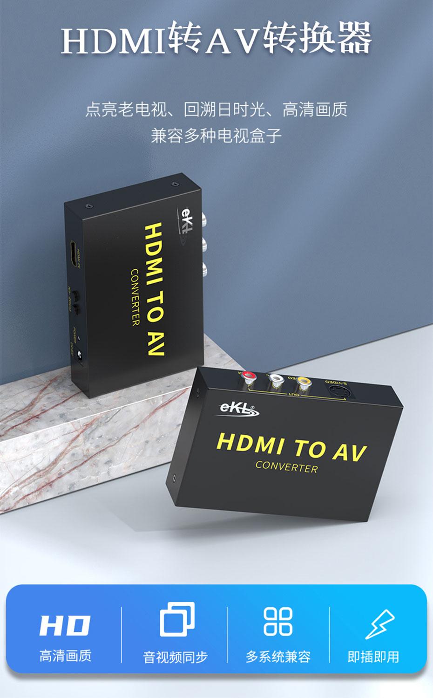 HDMI转AV转换器HAV