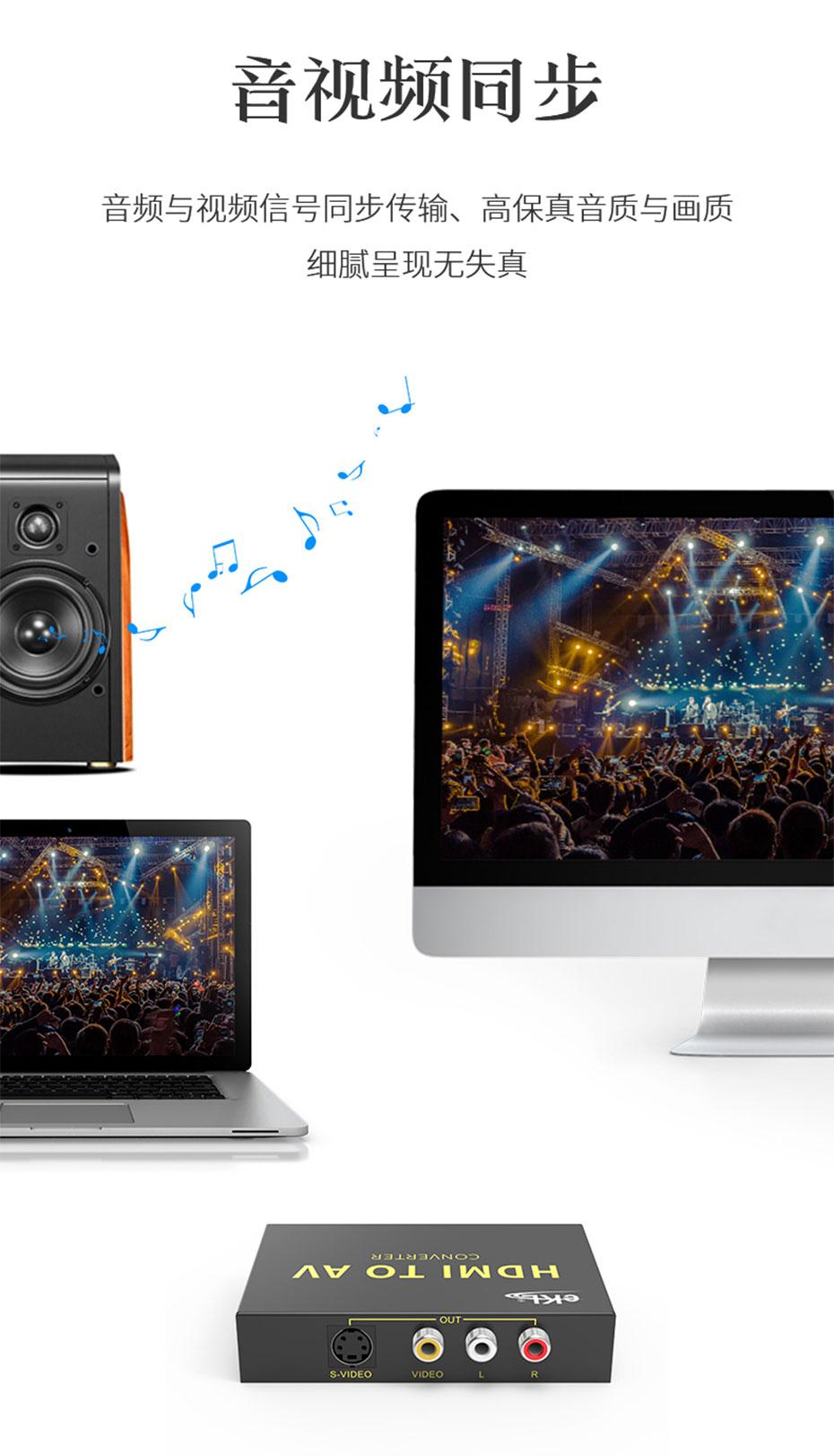 HDMI转S端子/AV转换器HAV支持音频和视频同步传输
