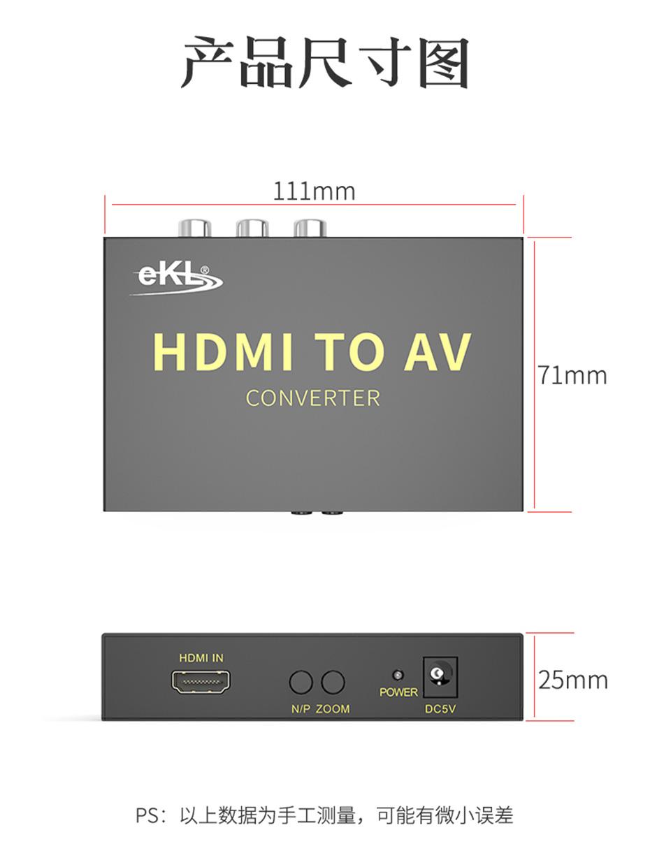 HDMI转S端子/AV转换器HAV长111mm;宽71mm;高25mm