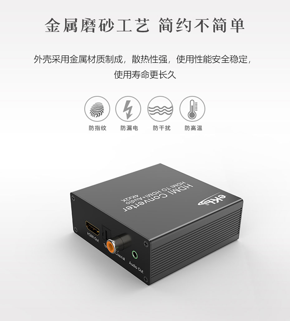 HDMI音频解码分离器HHA使用金属磨砂工艺