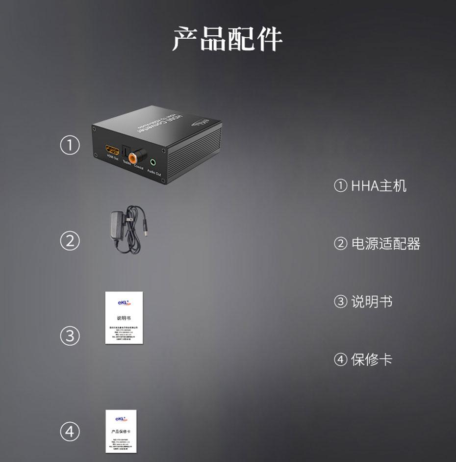 HDMI音频解码分离器HHA标准配件