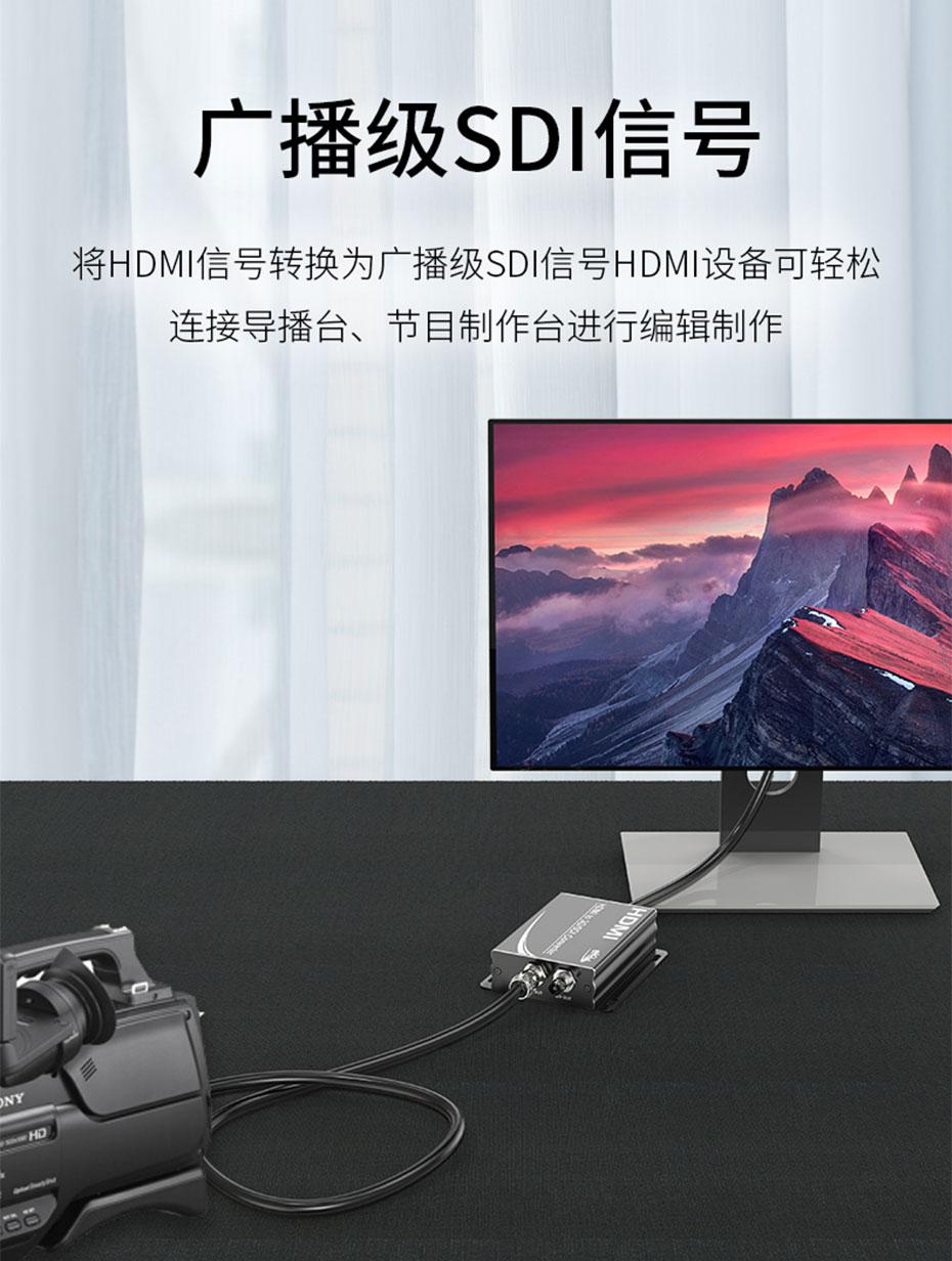 HDMI转SDI转换器HSD支持广播级SDI信号